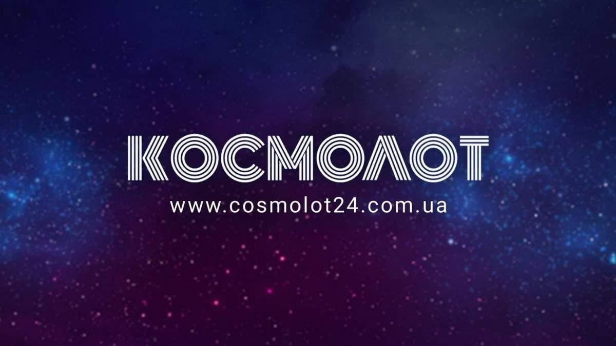 Космолот / Фото Космолоту