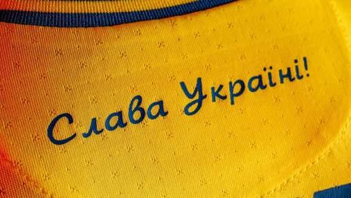 Стало известно, когда можно будет приобрести новую форму сборной Украины